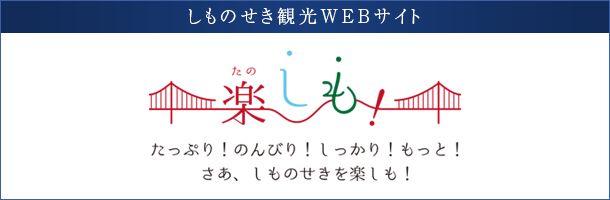 下関市公式観光サイト 楽しも!