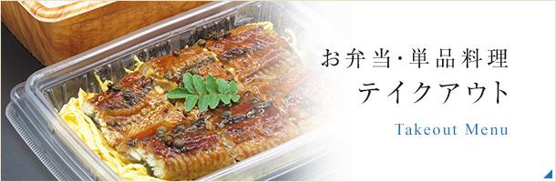お弁当・単品料理のテイクアウト